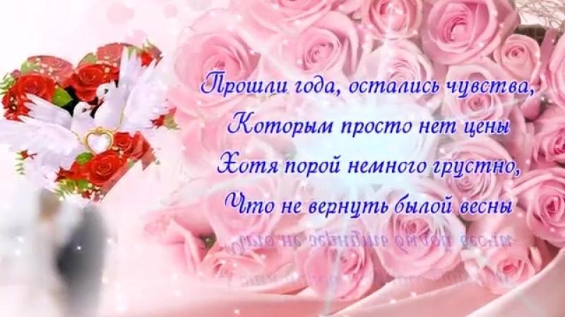 СЕРЕБРЯНАЯ СВАДЬБА_ 25 лет вместе_ Прекрасное позд(360P).mp4