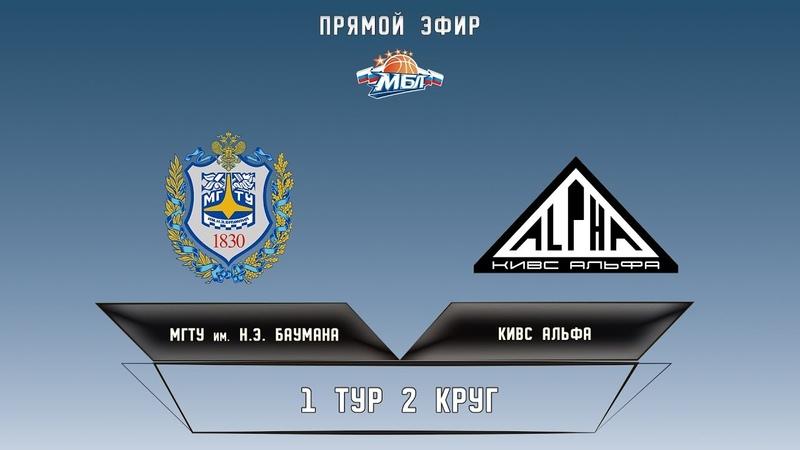 1 Тур 2 Круг Дивизион Б. МГТУ им. Н.Э. Баумана vs КИВС Альфа