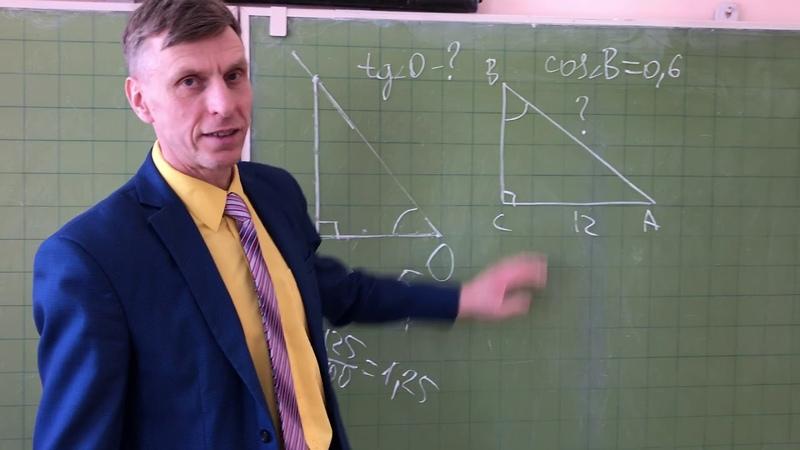 Синус косинус и тангенс Решение задач по геометрии