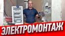 Не начинай электромонтаж квартиры пока не посмотришь мастер класс Алексея Земскова