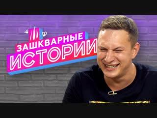 КЛИККЛАК ЗАШКВАРНЫЕ ИСТОРИИ 2 сезон Satyr, Ильич, Поперечный, Музыченко, Соболев