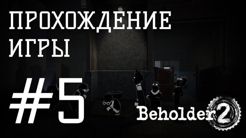 Неожиданный поворот! Beholder 2 - Прохождение игры на русском 5