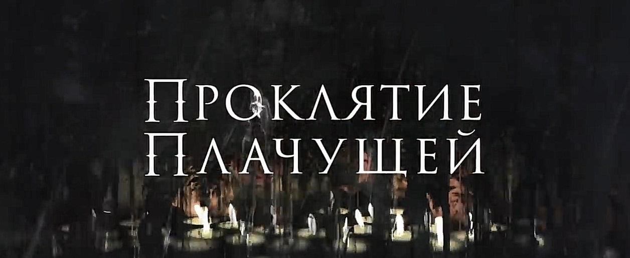 Проклятие Плачущей отзывы о фильме, актёры и роли, трейлер