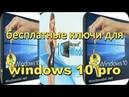 бесплатные ключи для windows 10 pro нужны ключи ссылка под видео cv YouTube