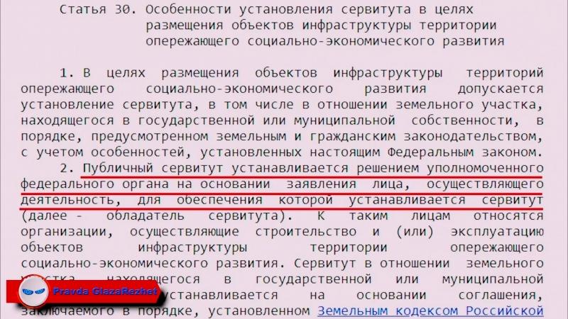 Россия вместе с населением уходит в аренду на 70 лет. Всё по закону ¦ Pravda GlazaRezhet