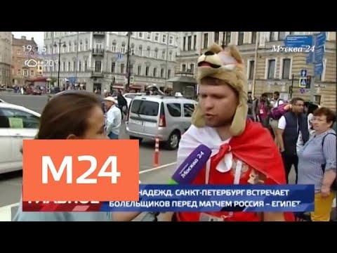 Санкт Петербург стал центром притяжения болельщиков перед матчем Россия Египет Москва 24