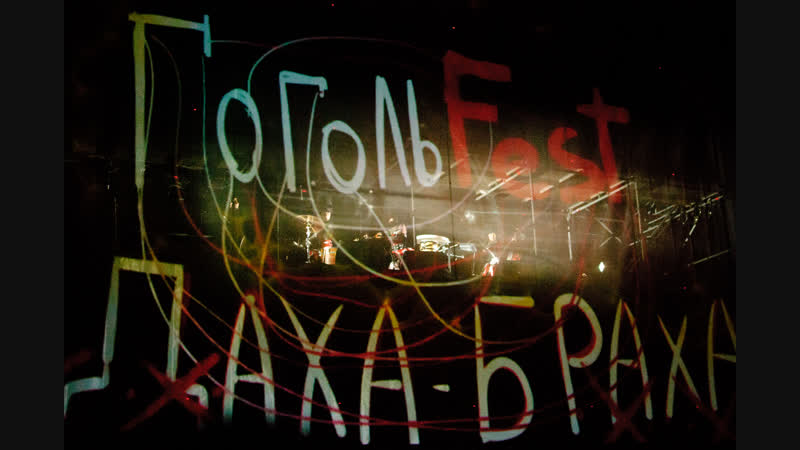 ДахаБраха live at Gogolfest Kyiv вересень 2017