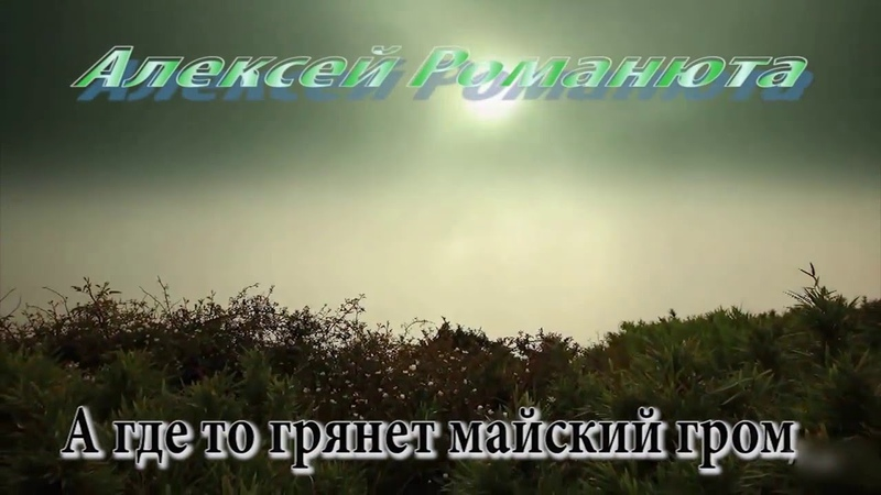 Алексей Романюта - А ГДЕ ТО ГРЯНЕТ МАЙСКИЙ ГРОМ