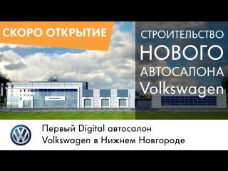 Строительство нового автосалона Volkswagen / Фольксваген / Нижний Новгород