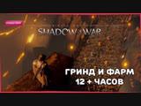 ГРИНД И ФАРМ 12 + часов ► Средиземье: Тени войны #4 + РОЗЫГРЫШ