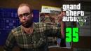 ПЛАН АРХИТЕКТОРА ► Grand Theft Auto V 35
