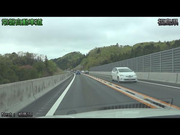 【HD60fps字幕4倍速】常磐自動車道 上り線(12) 亘理IC~中郷SA
