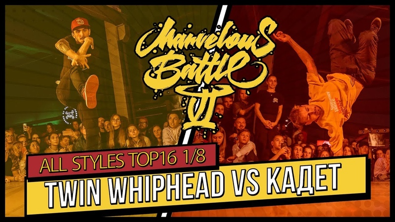 Twin Whiphead VS Кадет | MARVELOUS BATTLE VI | ALL STYLES TOP16 18