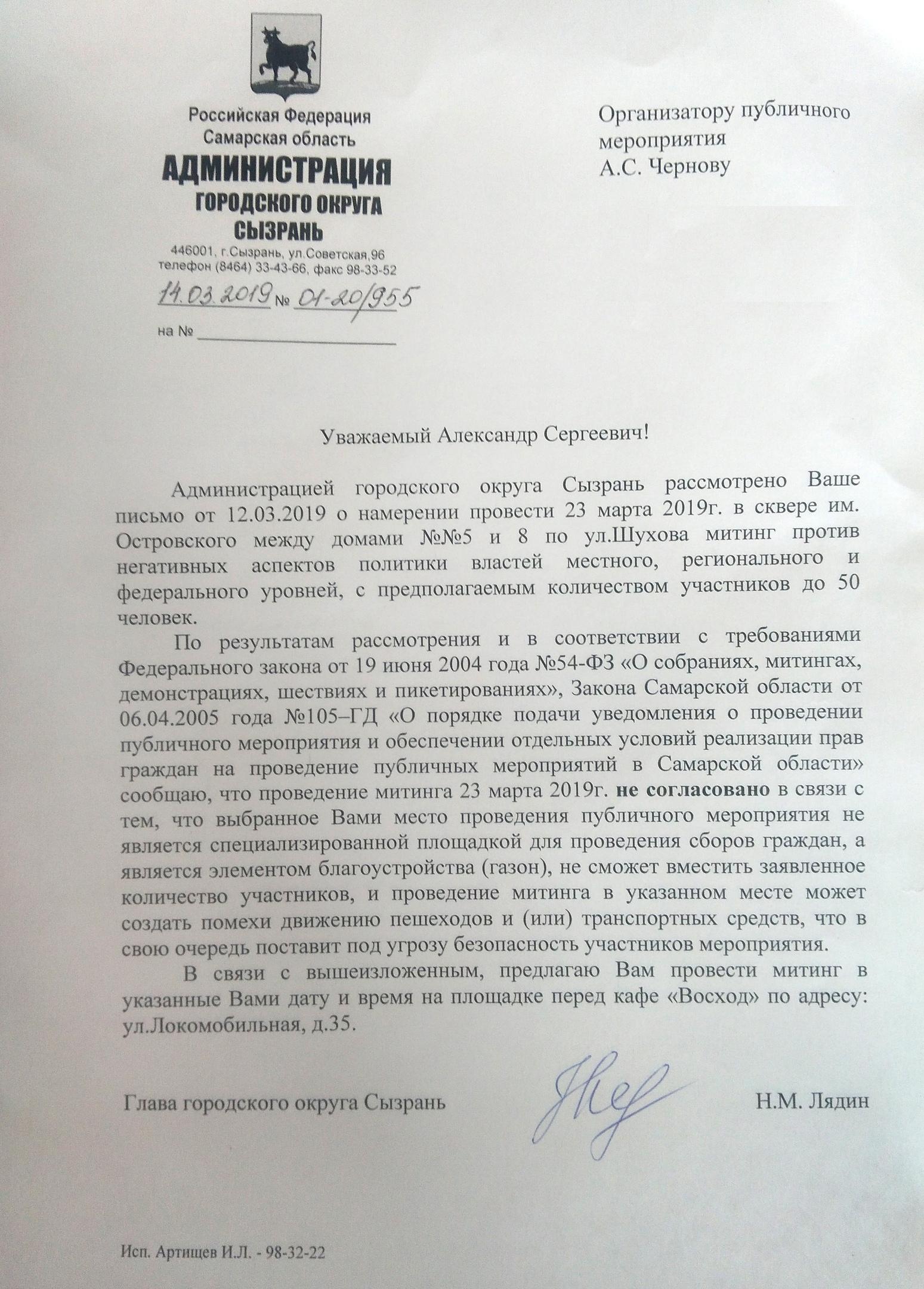 Митинг в Сызрани не согласовали