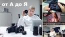 Клубная фотография 2018 - техника, настройки, теория, свет, обработка