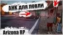 AHK для ловли (Новой Капчи) домов Arizona RP в GTA SAMP (Не фикс)