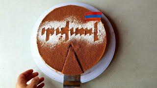 Հայկական Տորթ ԴՈւԽՈՎ - Armenian Cake DUKHOV