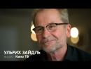 #Интервью: Ульрих Зайдль.