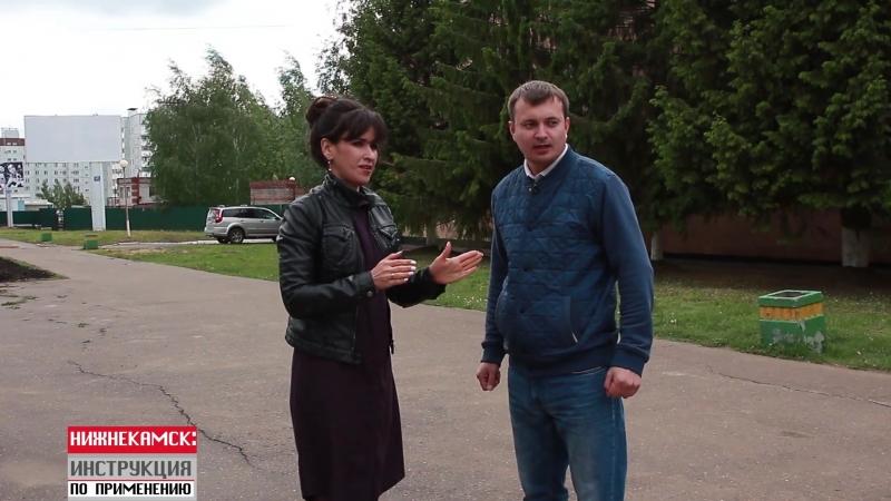 Нижнекамск: инструкция по применению » Freewka.com - Смотреть онлайн в хорощем качестве