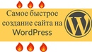 САМОЕ БЫСТРОЕ СОЗДАНИЕ САЙТА НА WORDPRESS