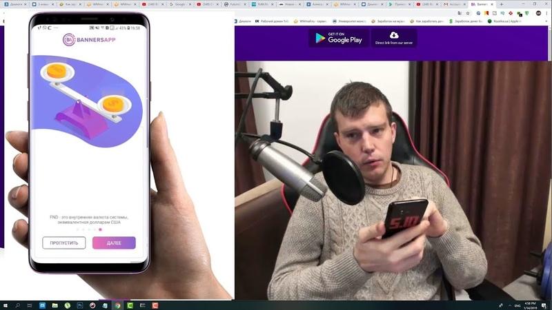 💰Новый способ заработка на своём телефоне до 5$ в неделю - Banners App