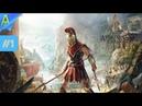 🔴ASSASSIN'S CREED Odyssey Одиссея ➤ Прохождение 11 ➤ Начало