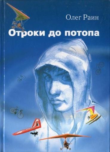 О книге «Отроки до потопа» Олег Раин