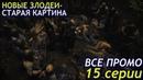 Ходячие мертвецы 9 сезон 15 серия - Шепчущиеся косплеят Нигана - Все промо на русском