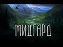 Скандинавская мифология 9 Миров Мидгард