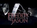 Фредди против Джейсона
