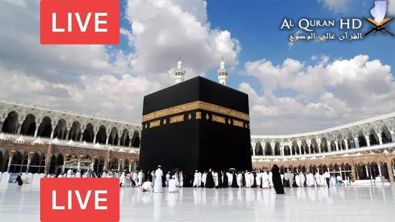 قناة القران الكريم مكة المكرمة بث مباشر Makkah Live HD