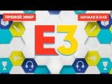 Трансляция PC Gaming Show - E3 2018