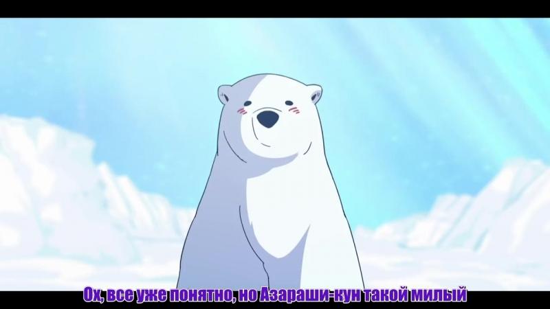 TO Bamboo Белый медведь который влюбился 4 серия Выбор
