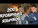 200 КРОЛИЧЬИХ ЯЗЫЧКОВ ЧЕК СТАТЫ СЛАВНОГО ДРУЖЕ ВЕСЕЛЫЕ МОМЕНТЫ НАРЕЗКА
