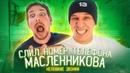 СЛИВ НОМЕРА ДИМЫ МАСЛЕННИКОВА feat Макс Брандт и Валентин Фокин Неловкие звонки
