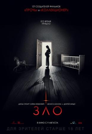 Зло (2018) — трейлеры, даты премьер — КиноПоиск » Freewka.com - Смотреть онлайн в хорощем качестве