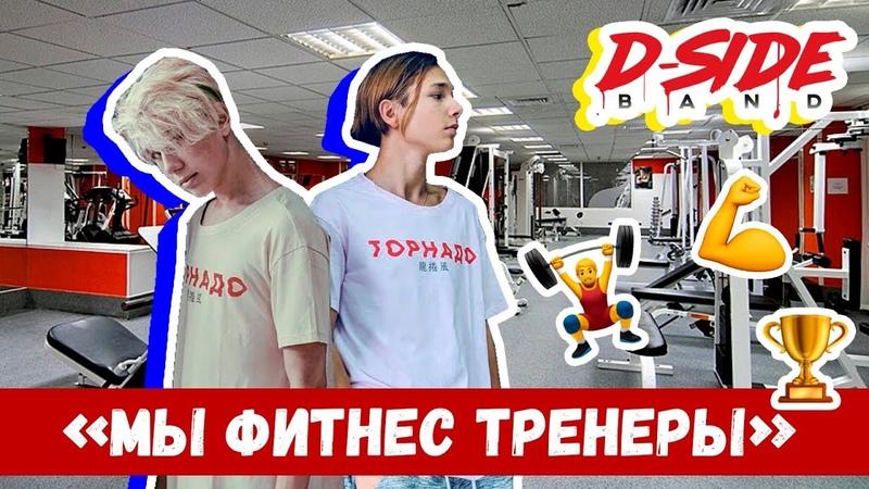 Мы в роли фитнес тренеров СЕРИАЛИТИ DSIDE BAND 1 сезон 25 серия