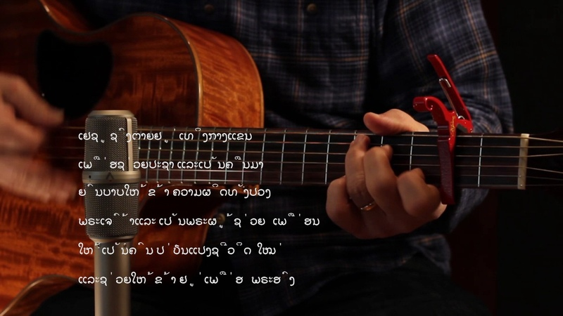 The Salvation Poem in Lao (ລາວ)