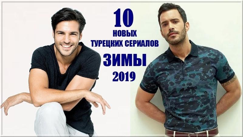 10 новых турецких сериалов зимы 2019