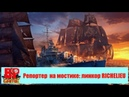 🌟Репортер на мостике: линкор RICHELIEU в (World of Warships)