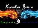 WarfaceКлановые войны Варкат VS -ФортунаТЕАМ.