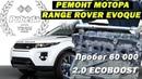 РЕМОНТ МОТОРА ECOBOOST на пробеге 60000. Range Rover Evoque