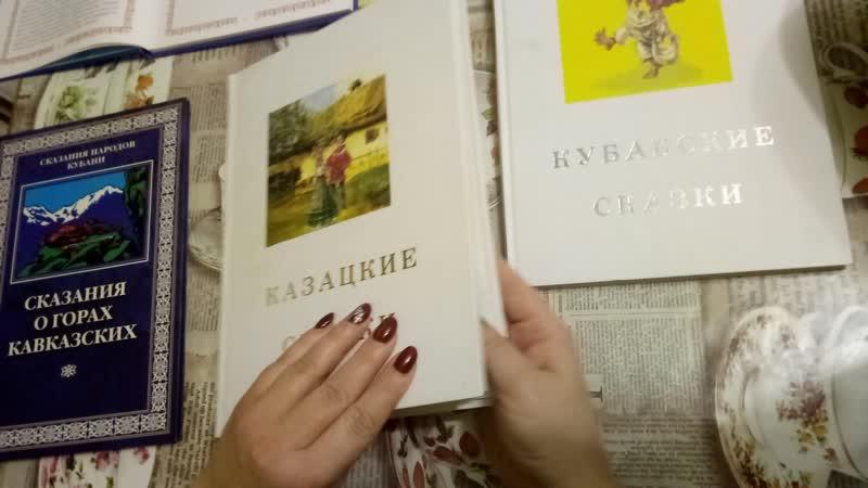 Сказки Кавказа и Кубани