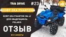 Отзыв на кофр GKA Phantom 86л для квадроцикла Polaris TRIA