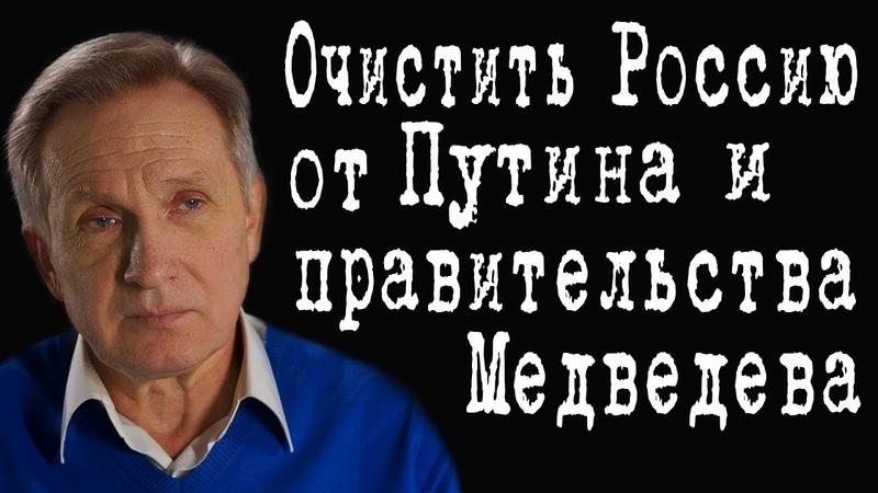 Очистить Россию от Путина и правительства Медведева ВладимирФилин
