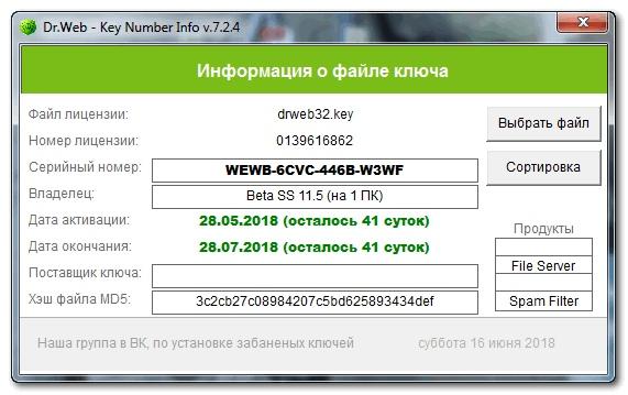 ЖУРНАЛЬНЫЙ ДОКТОР ВЕБ КЛЮЧ 11.0 ДО 2017 СКАЧАТЬ БЕСПЛАТНО