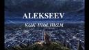 ALEKSEEV как ты там piano cover by Sandra