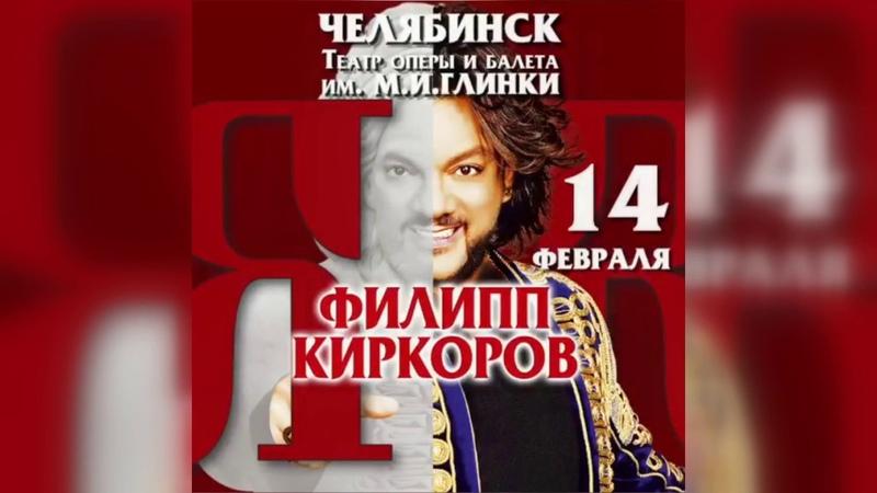 Филипп Киркоров - Шоу Цвет настроения в Челябинске, 14.02.2019
