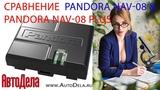 Сравнение маяков Pandora NAV 08 и Pandora NAV 08 Plus
