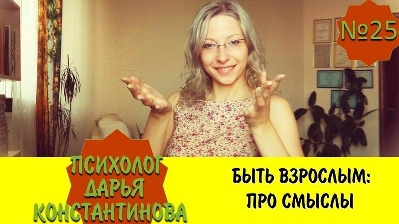 📺 Выпуск 25 Быть взрослым и смыслы Психолог Дарья Константинова